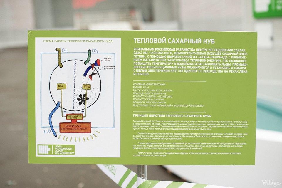Фоторепортаж: Преобразователь сахарной энергии впаркеГорького. Изображение № 4.