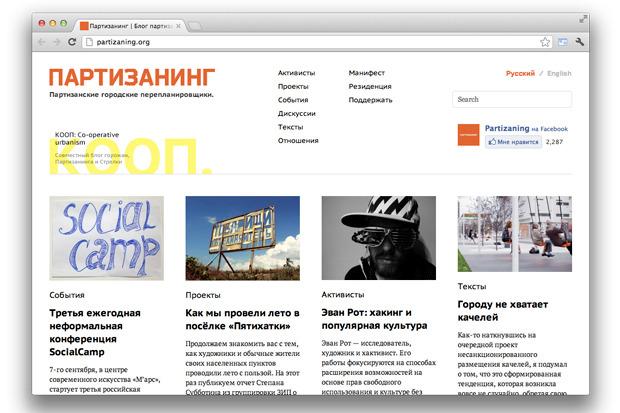 Улучшайзинг: Как гражданские активисты благоустраивают Москву. Изображение № 31.