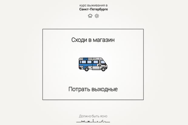Иллюстратор из Петербурга выпустил курс повыживанию в городе . Изображение № 3.
