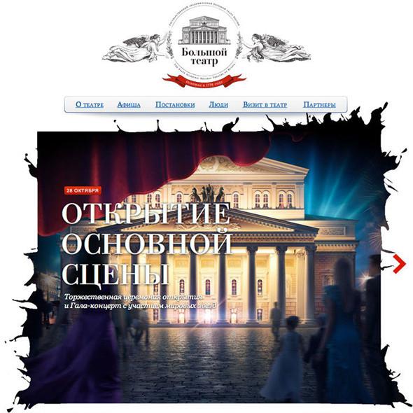 Главная страница сайта. Изображение № 14.