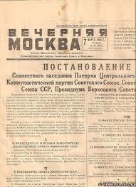 Первый выпуск газеты «Вечерняя Москва», 1923