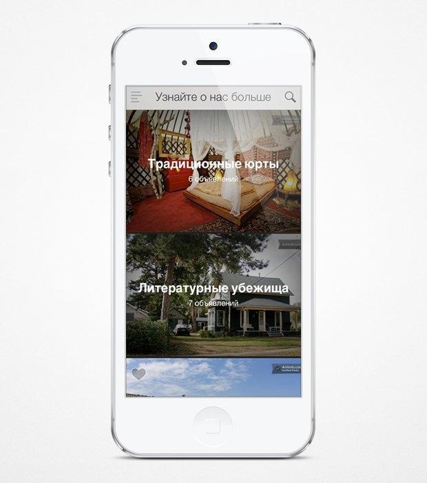Airbnb перезапустили мобильное приложение. Изображение № 3.