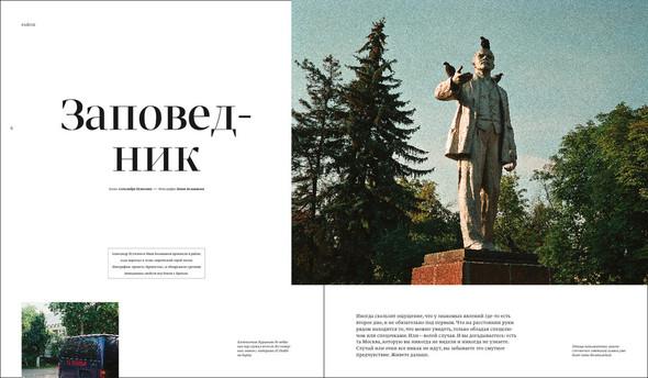 В столице появился новый журнал «Москвич». Изображение № 11.
