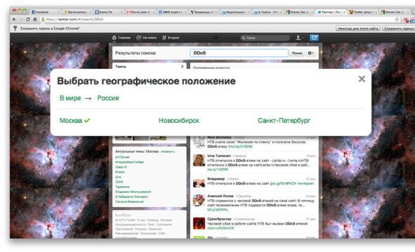 В Twitter появились тренды для российских городов. Изображение № 3.
