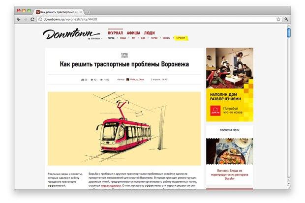 Страна и мы: Городские интернет-газеты в России (Часть I). Изображение № 2.