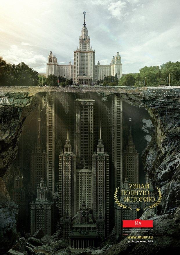 Музей архитектуры запустил рекламную кампанию «Узнай полную историю». Изображение № 2.