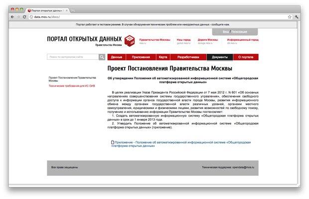 Заработал московский сайт «Открытые данные». Изображение № 3.