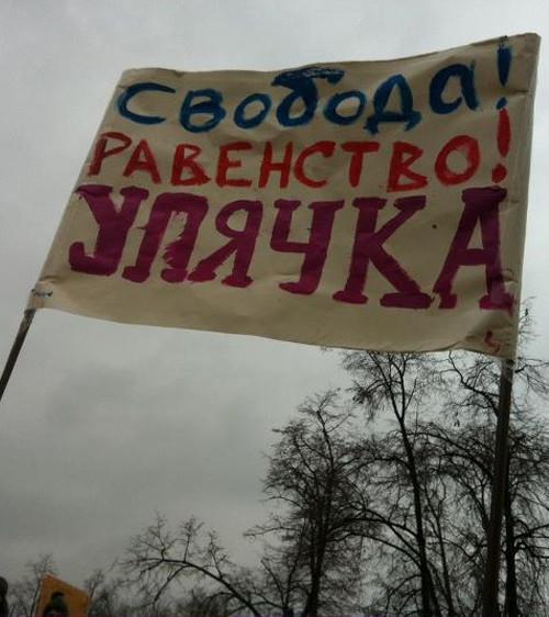 Не мой голос: Цитаты москвичей о событиях на Болотной площади. Изображение № 14.