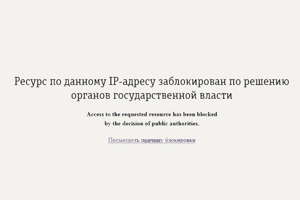 Новый главред «Ленты.ру», блокировка оппозиционных сайтов и митинги накануне крымского референдума. Изображение № 2.