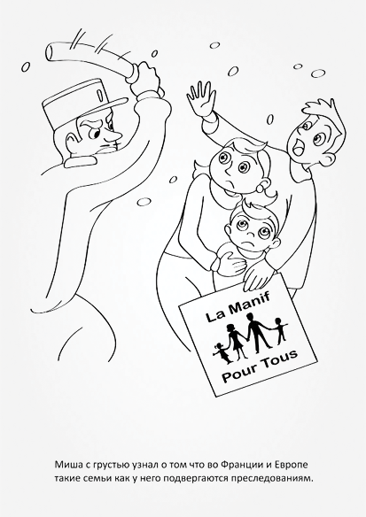 Западному комиксу про мальчика мишу и его мамаш лесбиянок