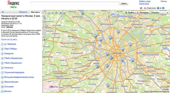 На «Яндексе» появилась карта салютов. Изображение № 1.