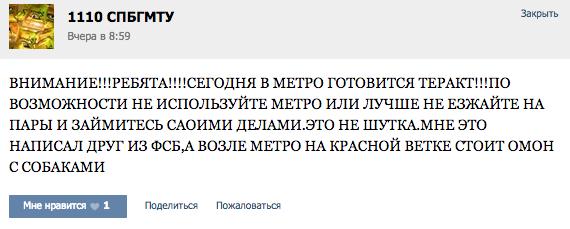 В ФСБ опровергли слухи отеракте накрасной ветке метро . Изображение № 1.