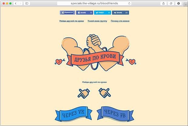 Look At Media запускает проект для поиска доноров всоцсетях. Изображение № 1.