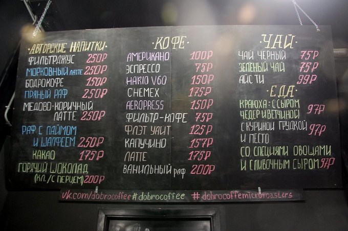 На Московском проспекте открылась кофейня «Бобры добры». Изображение № 2.