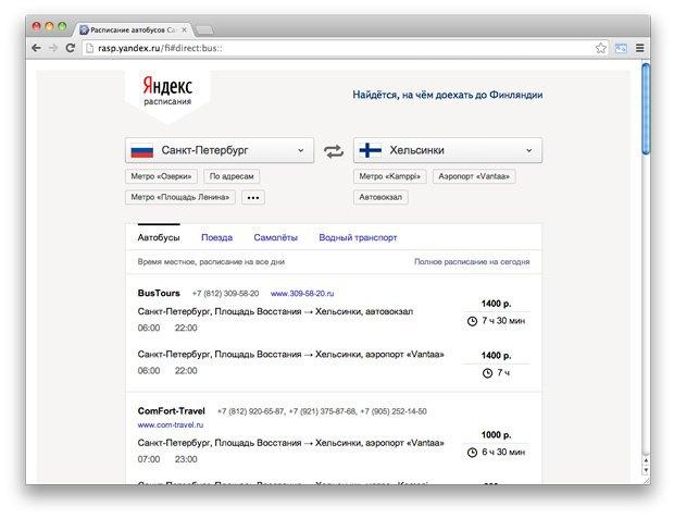 «Яндекс» запустил расписание транспорта до Финляндии. Изображение № 2.
