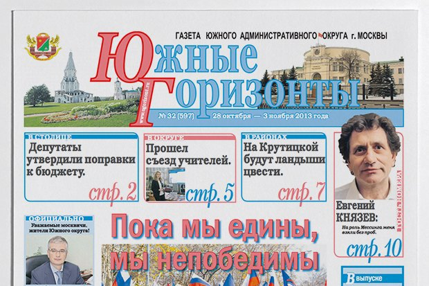 На районе: Дайджест местных газет № 4. Изображение № 3.