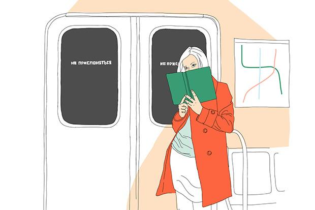 Эксперимент The Village: Сколько поездок в метро нужно, чтобы прочитать книгу?. Изображение № 1.