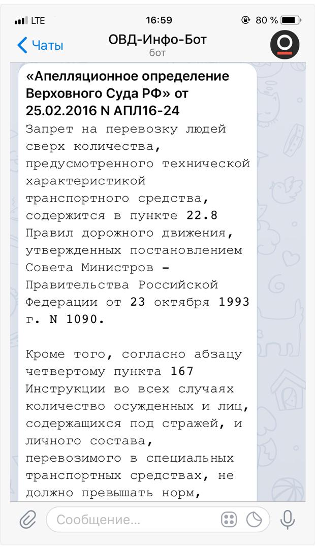 Скорость бот телеграм Златоуст Molly Продажа Петрозаводск