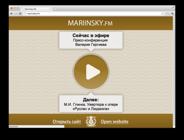 Мариинский театр запустил своё интернет-радио. Изображение № 1.