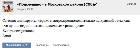 В ФСБ опровергли слухи отеракте накрасной ветке метро . Изображение № 2.