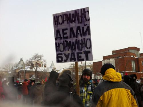 Онлайн-трансляция: Шествие и митинг «За честные выборы». Изображение № 38.