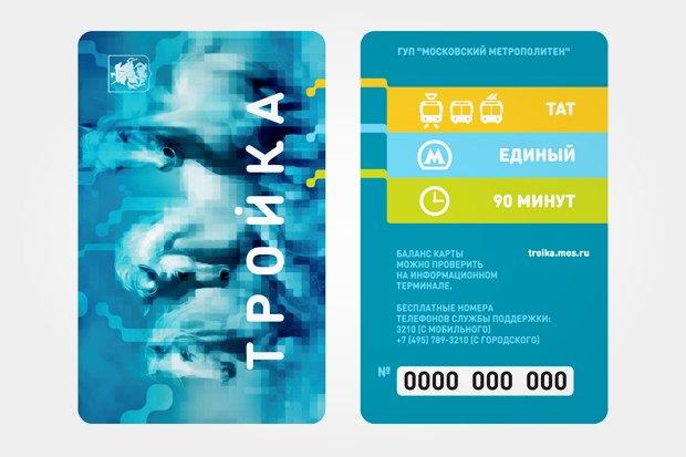 Для билетов на общественный транспорт разработали новый дизайн. Изображение № 2.