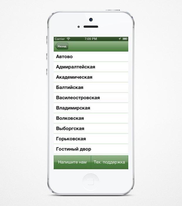 Появилось приложение для поиска бесплатного Wi-Fi. Изображение № 4.