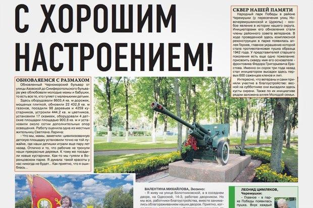 На районе: Дайджест местных газет №1. Изображение № 13.