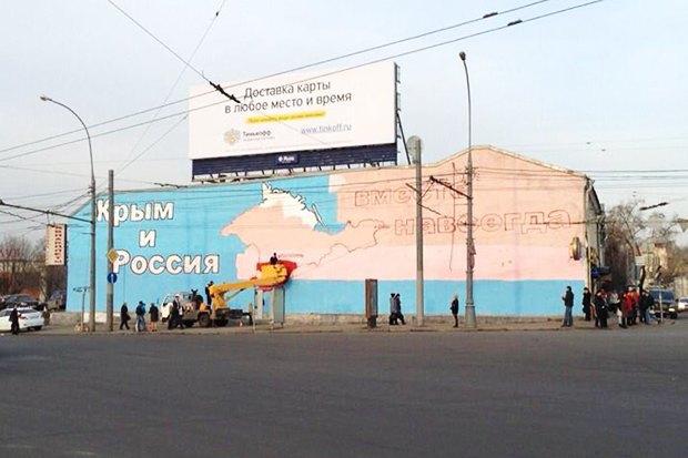 Неизвестная организация завешает Москву патриотичными граффити. Изображение № 1.