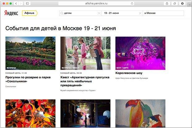 «Яндекс» перезапустил свой сервис «Афиша». Изображение № 2.