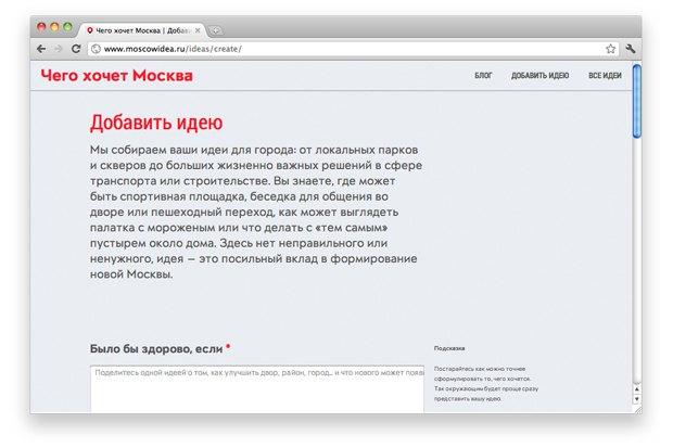 «Стрелка» запустила сбор идей для развития Москвы. Изображение № 5.