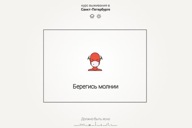 Иллюстратор из Петербурга выпустил курс повыживанию в городе . Изображение № 5.