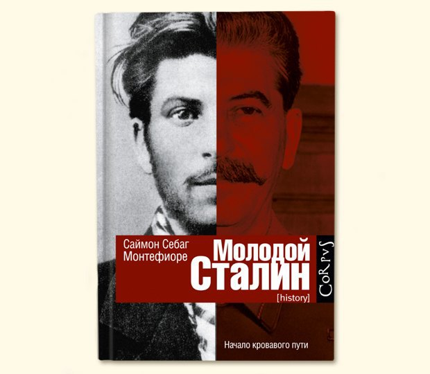 Саймон Себаг-Монтефиоре «МолодойСталин». Изображение № 1.