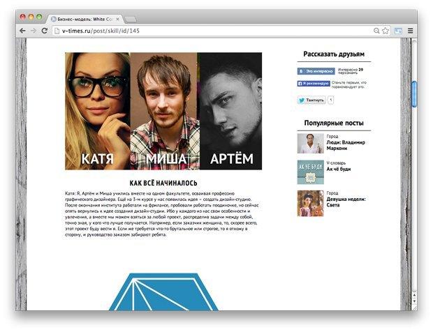 Страна и мы: Городские интернет-газеты в России (Часть III). Изображение № 34.