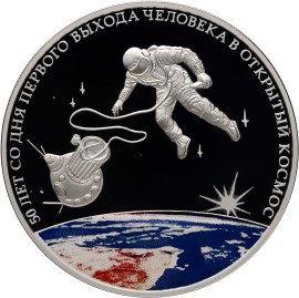 Центробанк выпустит монету в честь первого выхода человека в открытый космос. Изображение № 1.