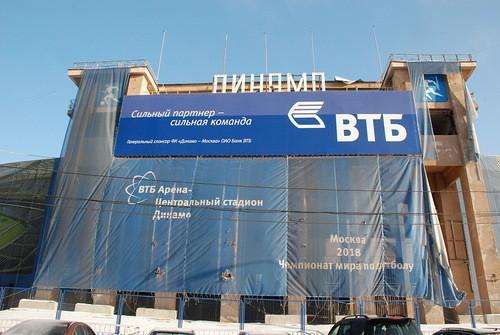 """Снос стадиона """"Динамо"""", 10 февраля 2012 года, фотографии: """"Архнадзор"""". Изображение № 4."""