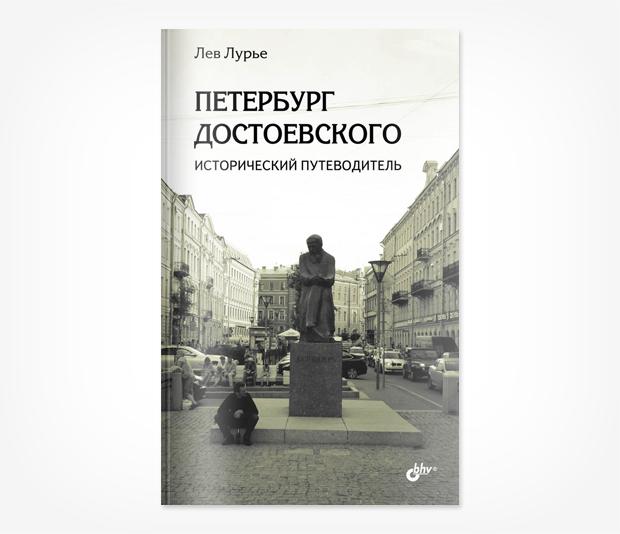 Лев Лурье выпустил путеводитель «Петербург Достоевского». Изображение № 1.