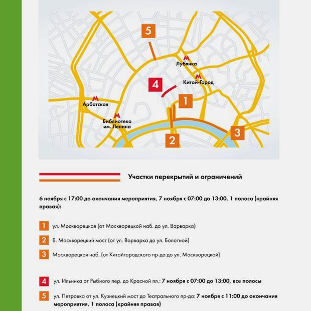 Движение в центре Москвы ограничат 6 и 7 ноября. Изображение № 1.