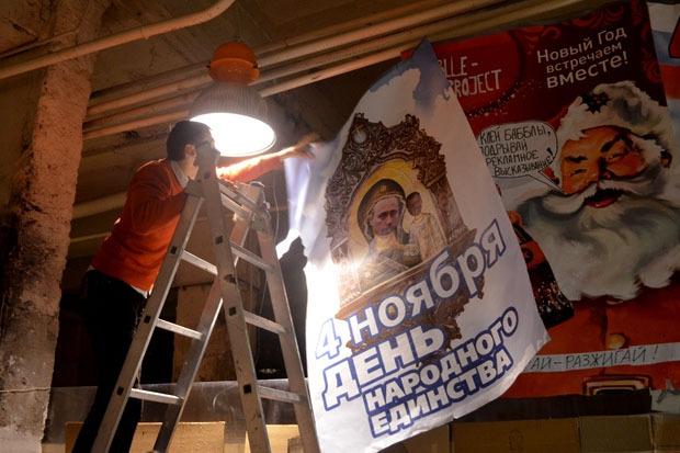 Демонтаж плаката арт-группы «Исправляй! Угарай!». Изображение № 1.