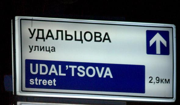 В Москве появится более 100 указателей для туристов. Изображение № 1.