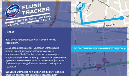 Слив засчитан: В Москве заработала игра Flush Tracker. Изображение № 2.