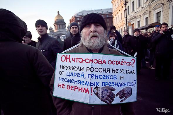 Фоторепортаж: Митинг 5 марта на Исаакиевской площади. Изображение № 12.