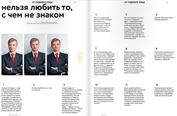 Москомнаследие выпустило собственный журнал. Изображение № 4.