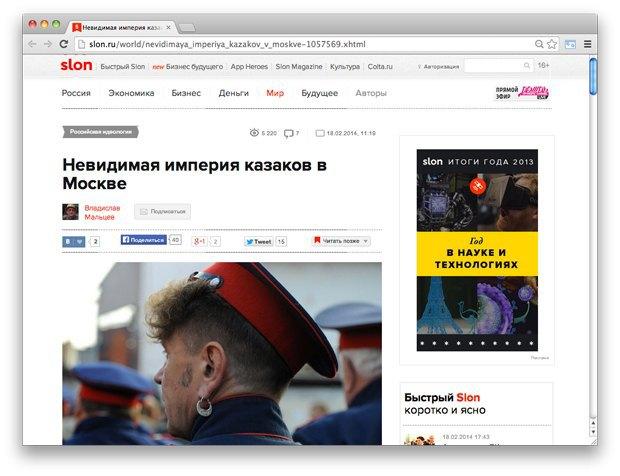 Новое расследование Навального, плей-лист от БГ и подпольная империя московских казаков. Изображение № 2.
