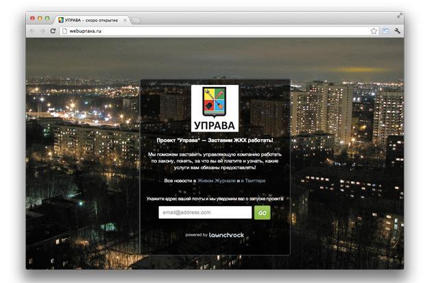 Улучшайзинг: Как гражданские активисты благоустраивают Москву. Изображение № 4.
