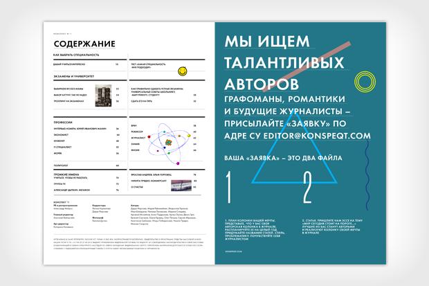 """Журнал """"Конспект"""" в   PDF. Изображение № 6."""