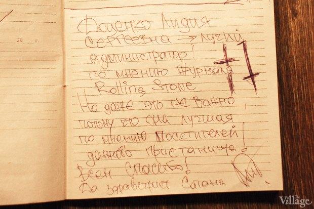 На что жалуетесь: Что пишут горожане в книгах отзывов и предложений . Изображение № 12.