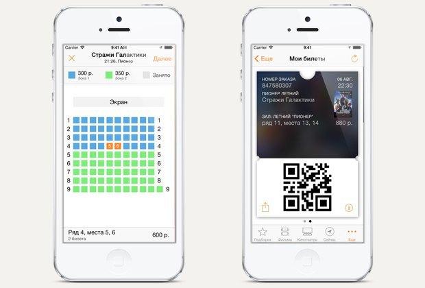 «Рамблер-Касса» запустила мобильное приложение для iOS. Изображение № 2.