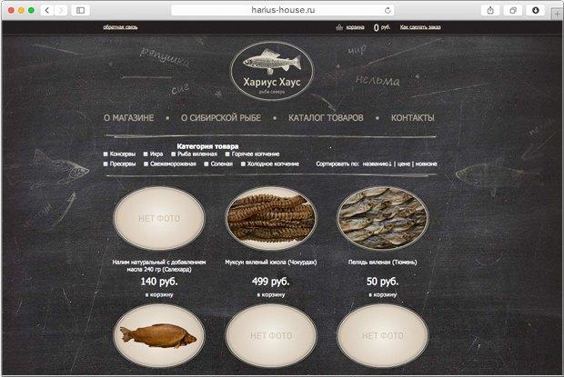На «Марьиной Роще» открылся второй рыбный магазин «Хариус-хаус». Изображение № 2.