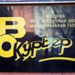 Районы-кварталы: Районная газета Колпина «Окно». Изображение № 25.